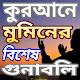 কুরআনে মুমিনের গুনাবলী Download on Windows