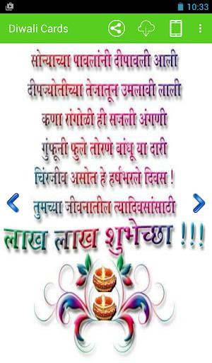 玩免費遊戲APP|下載Diwali Greeting Cards app不用錢|硬是要APP