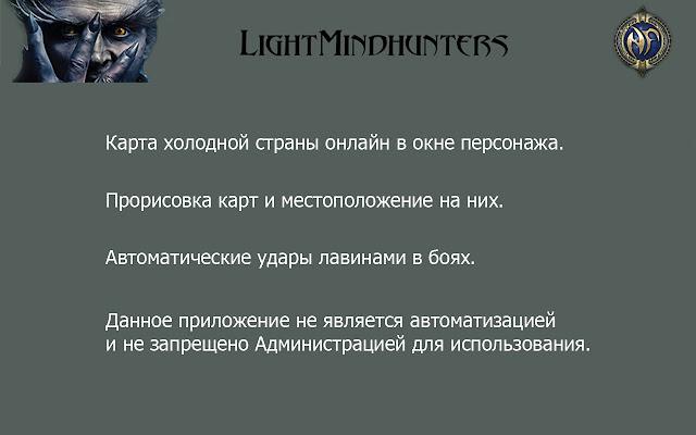 LightMindHunters