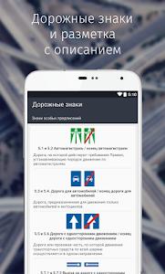 DrivePedia - ПДД и штрафы 2016 screenshot 2