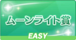 ムーンライト賞EASY