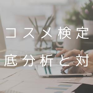 日本化粧品検定(コスメ検定)の徹底分析と対策