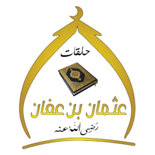 حلقات عثمان بن عفان بالمذنب - náhled