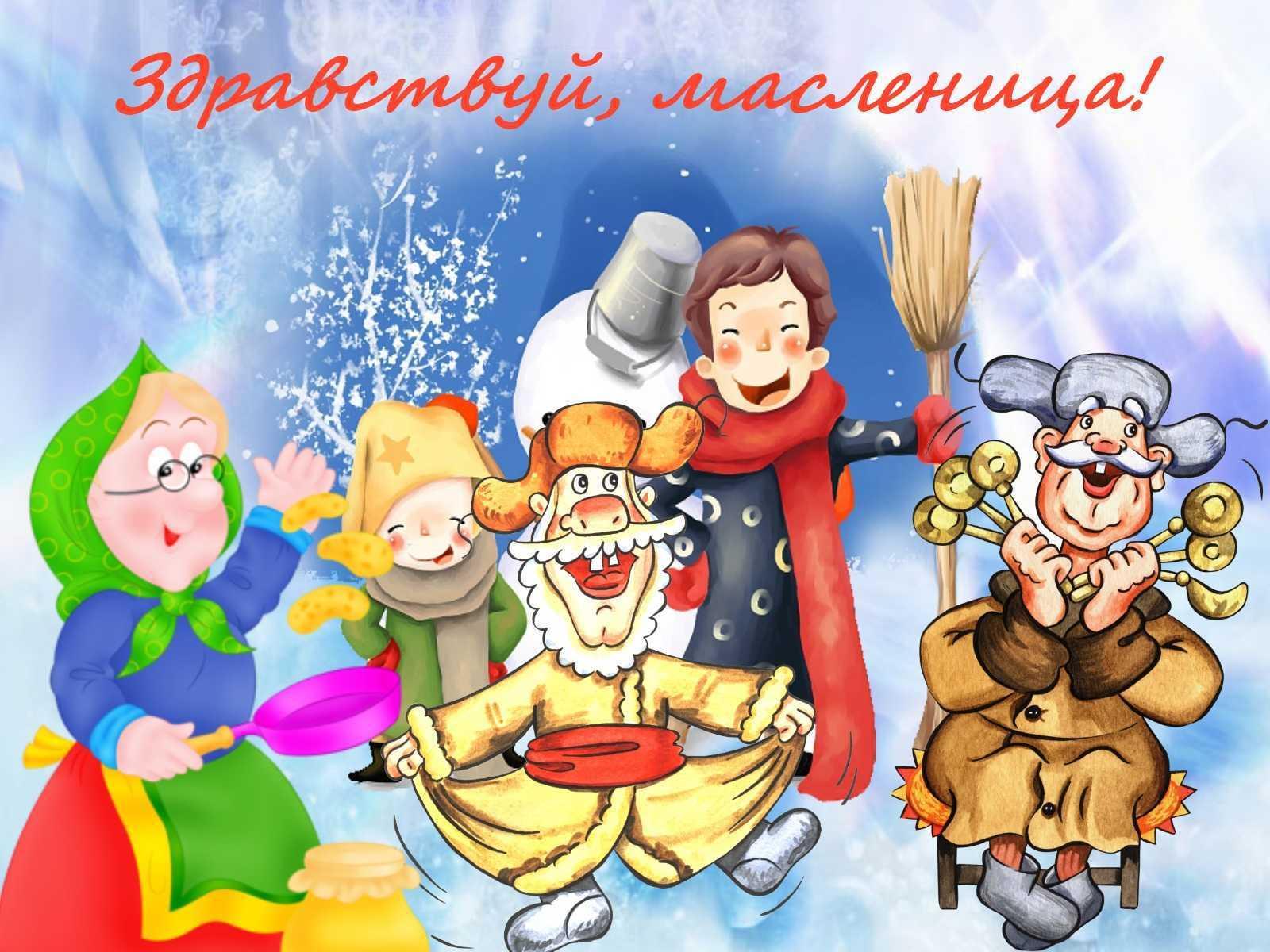 https://lifeo.ru/wp-content/uploads/maslenica-2.jpg