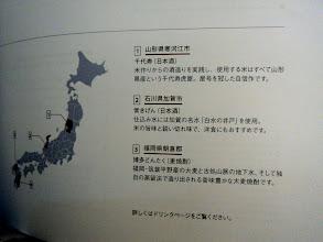 Photo: Sake menu