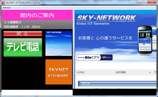 SKYNET-ATTENDANTforHOTEL screenshot 1