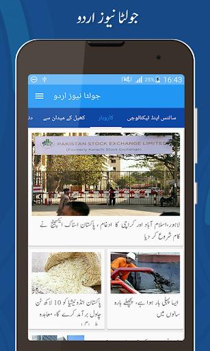 無料新闻AppのJoltaニュース|記事Game
