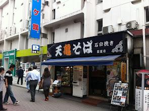 Photo: Small soba noodle shop on the side of a big building.  Ogikubo, Tokyo.