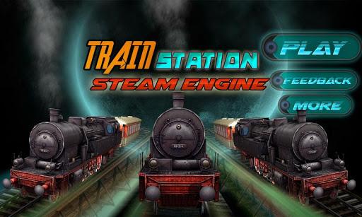 火车站:蒸汽机