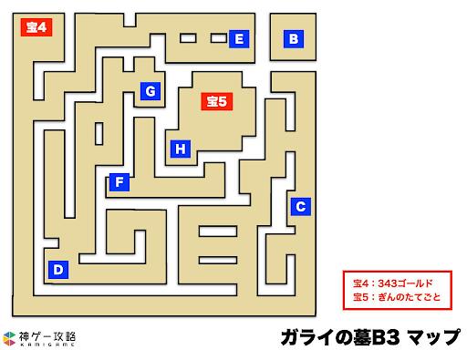 ドラクエ1_ガライの墓B3