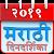 Marathi Calendar 2019 file APK for Gaming PC/PS3/PS4 Smart TV