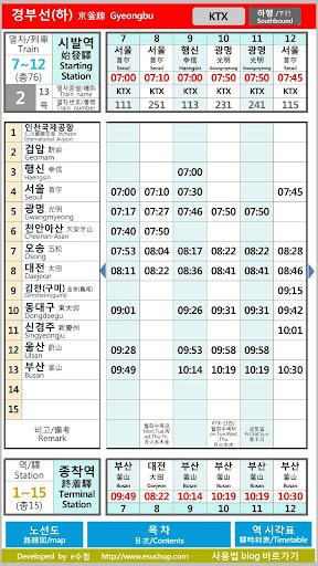 玩交通運輸App|코레일 열차시간표免費|APP試玩