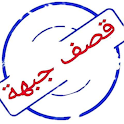 قصف جبهات - تعلم فنون الرد icon