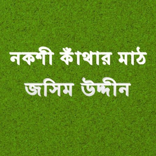 নকশী কাঁথার মাঠ Bangla Kobita