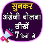 Sunkar English sikhe (English Dost) Icon