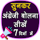 Download Sunkar English sikhe (English Dost) For PC Windows and Mac