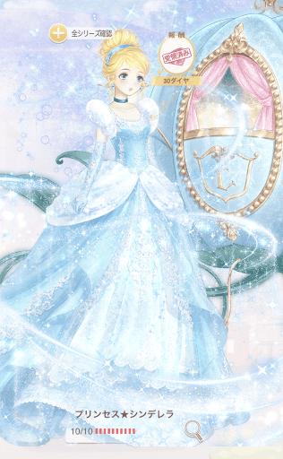 プリンセス★シンデレラ