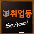 취업동스쿨 취업어플 인적성강의 모의면접 대기업공기업싸트 icon