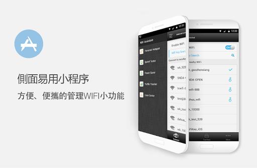 【免費工具App】WiFi萬能鑰匙-免費暢連WiFi-APP點子