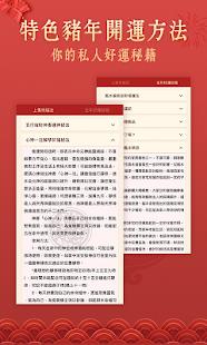 Situ Fazheng 2019 Zodiac Fortune