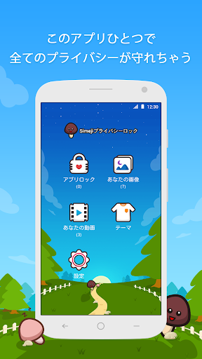 Simejiプライバシーロック~アプリ 写真などをガード!~