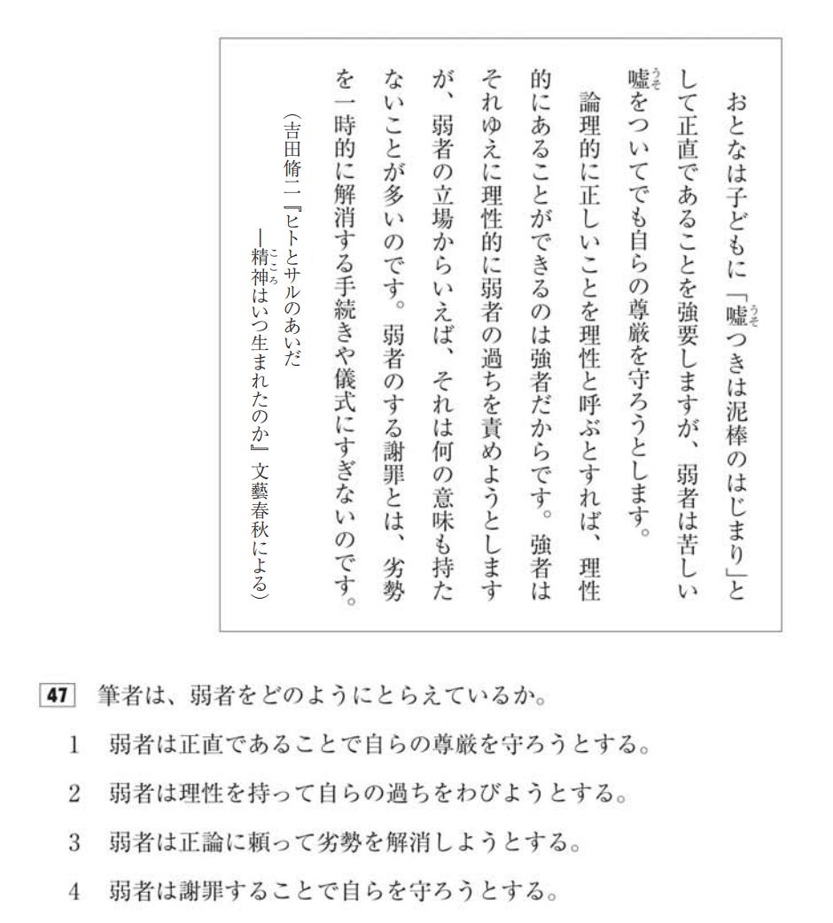 日本語能力試験 例題