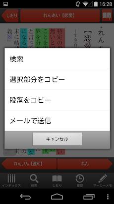 新明解国語辞典 公式アプリ ビッグローブ辞書のおすすめ画像4