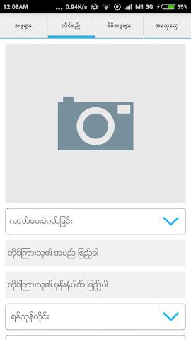 android mWatcher Screenshot 1
