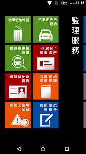 監理服務 Screenshot