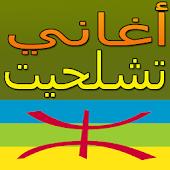 aghani chalha أغاني شلحة