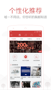 网易云音乐 screenshot 1