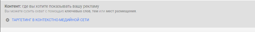 Настройка таргентинга КМС AdWords