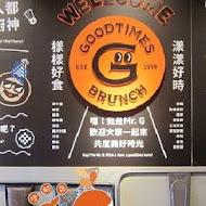 漾漾好時餐廳 Goodtimes
