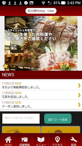 北上市 居酒屋 Liber 公式アプリ