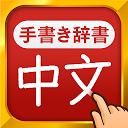 中国語手書き辞書 - 中国語の単語を日本語に翻訳する中日辞典