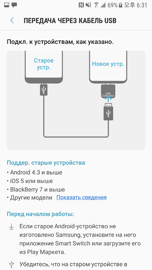 Samsung Smart Switch Mobile – скриншот