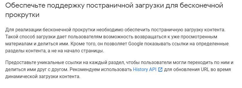 рекомендации Google по проверки бесконечной прокрутки и отложенной загрузки