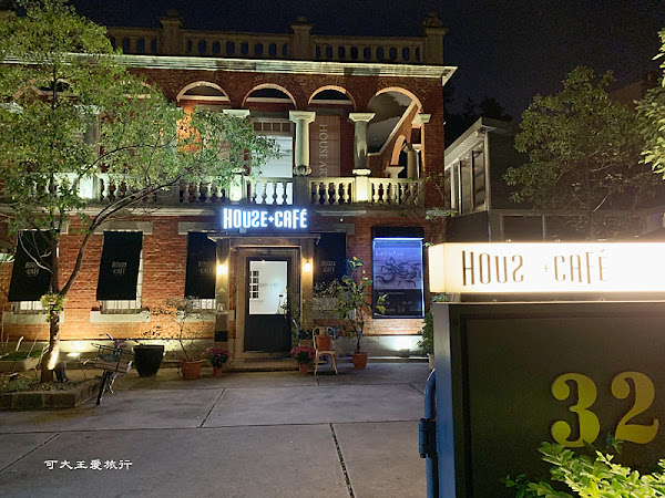 紅樓House Cafe 1910 百年老宅品藝術、享美食