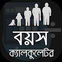 বয়স ক্যালকুলেটর Bangla Age Calculator icon