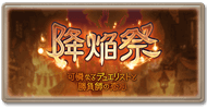 サイド-降焔祭