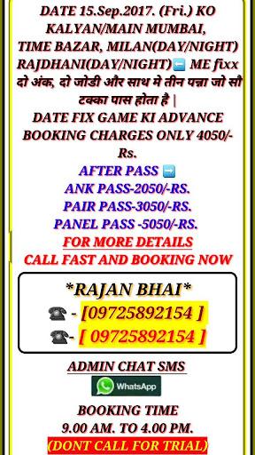Power pitcher 1 0 Apk Download - com wKALYANMATKAFIX_4604552 APK free