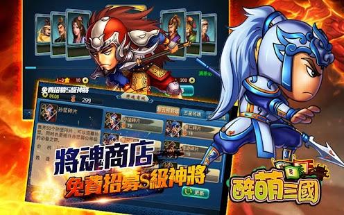 醉萌三國 screenshot
