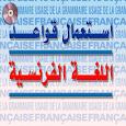 كتاب تعلم استعمال قواعد اللغة الفرنسية كاملة apk