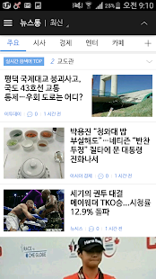 뉴스통 - News Portal for android - náhled