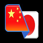 Chinese-Japanese Translator