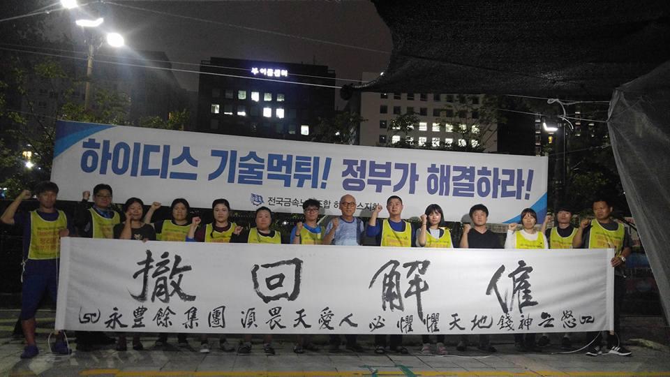台湾工人曾与被台湾资本家恶意资浅的南韩Hydis工人一同抗争。 //图片来源:韩国Hydis工人团结·斗争脸页