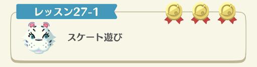 レッスン27-1
