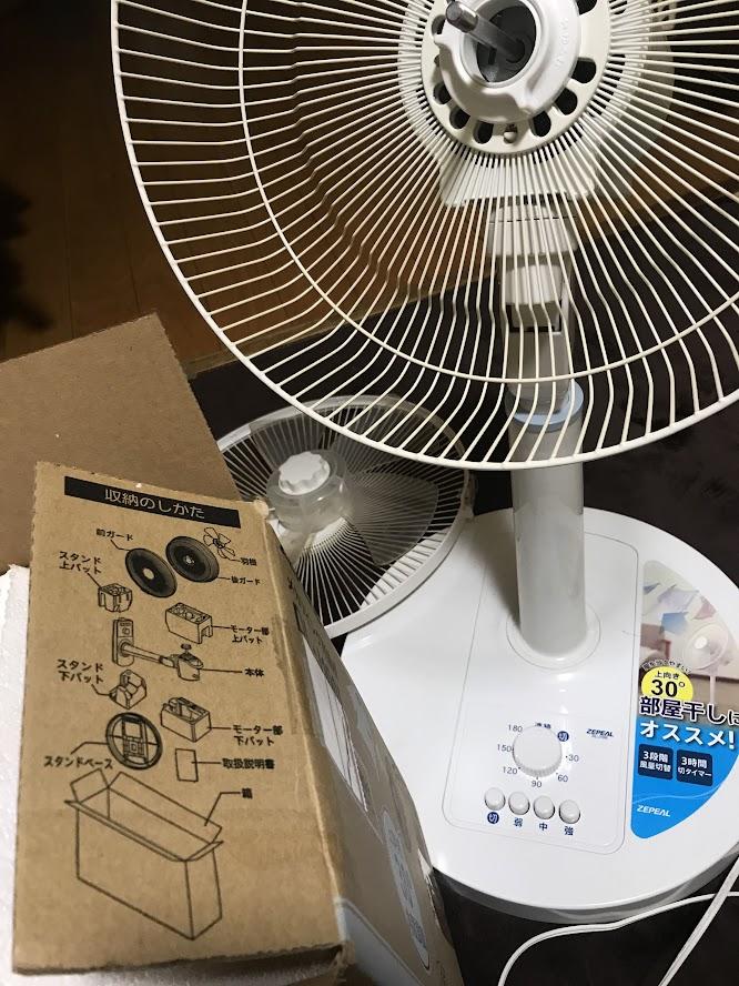 扇風機の分解