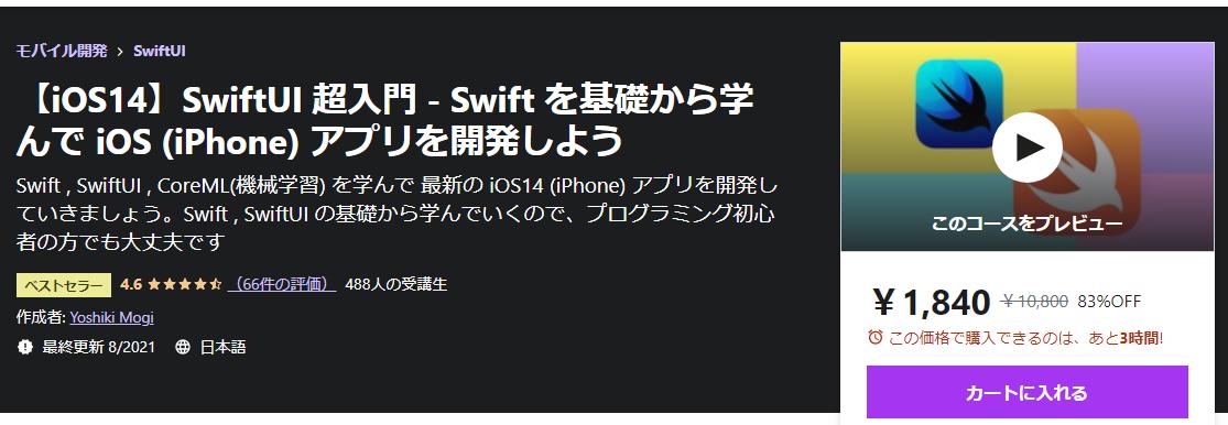 Udemy SSwift