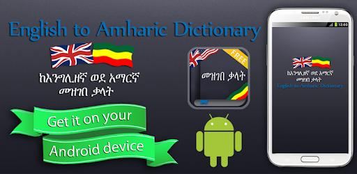 Amharic Dictionary (Ethiopia) - Apps on Google Play
